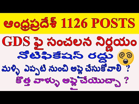 ANDHRA PRADESH POSTAL GDS NOTIFICATION CANCELED  AP GDS cancelled