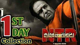 NTR Mahanayakudu 1st Day Box Office Collection | NBK | NTR Mahanayakudu First Day Collection