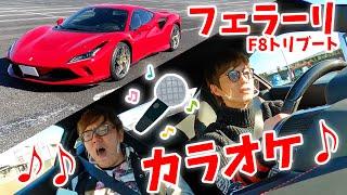 セイキンの新車フェラーリの車内でカラオケしてみた!【ヒカキン&セイキンメドレー】【フェラーリF8トリブート】