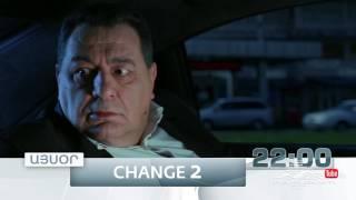 Չեյնջ 2 , Սերիա 7, Այսօր 22:00 / Change