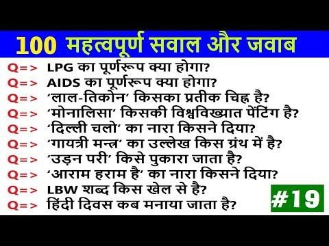 Top 100 GK Questions with Answers in Hindi    India GK in Hindi    Competitive Exams GK    19