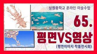 [온라인 미술수업] 65편 평면VS영상(평면이미지 작품…