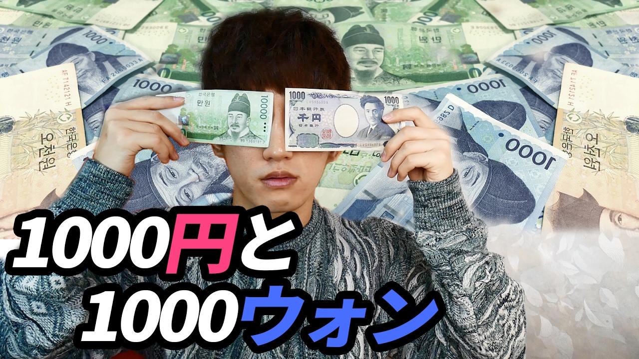 億 で いくら 1 円 ウォン 日本 は