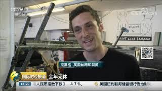 [国际财经报道]英国:享受精致生活 传统丝网印刷术回潮| CCTV财经