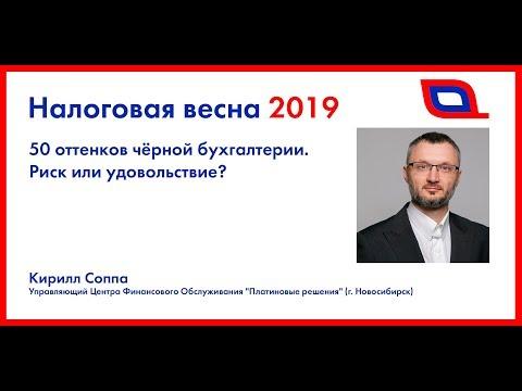 Кирилл Соппа: 50 оттенков черной бухгалтерии. Риск или удовольствие? Налоговая весна 2019
