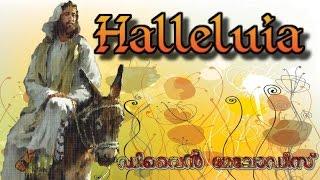 Download Hindi Video Songs - ഹല്ലേലൂയ   ഡിവൈന് മേലോടീസ്   Christian devotional song Malayalam