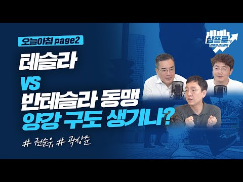 테슬라 vs 반테슬라 동맹, 양강 구도 생기나?_오늘아침 page2_권순우, 곽상준