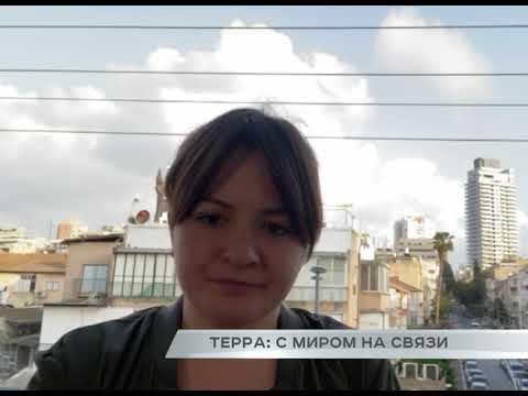 ТЕРРА - с миром на связи. Анна Волынкина