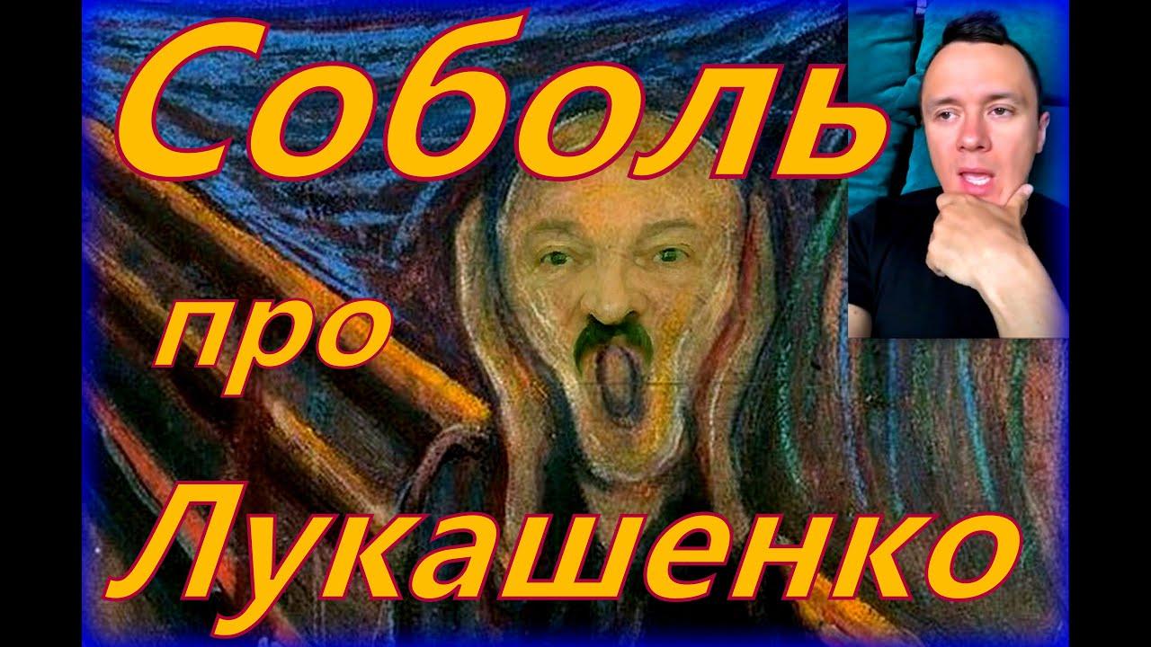 Илья Соболев про Лукашенко.