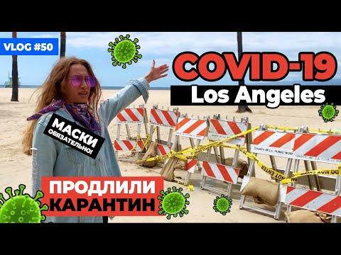 Vlog 50: Лос-Анджелес коронавирус США влог