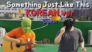 The Chainsmokers & Coldplay - Something Just Like This 한국어 ver. (Korean Cover)