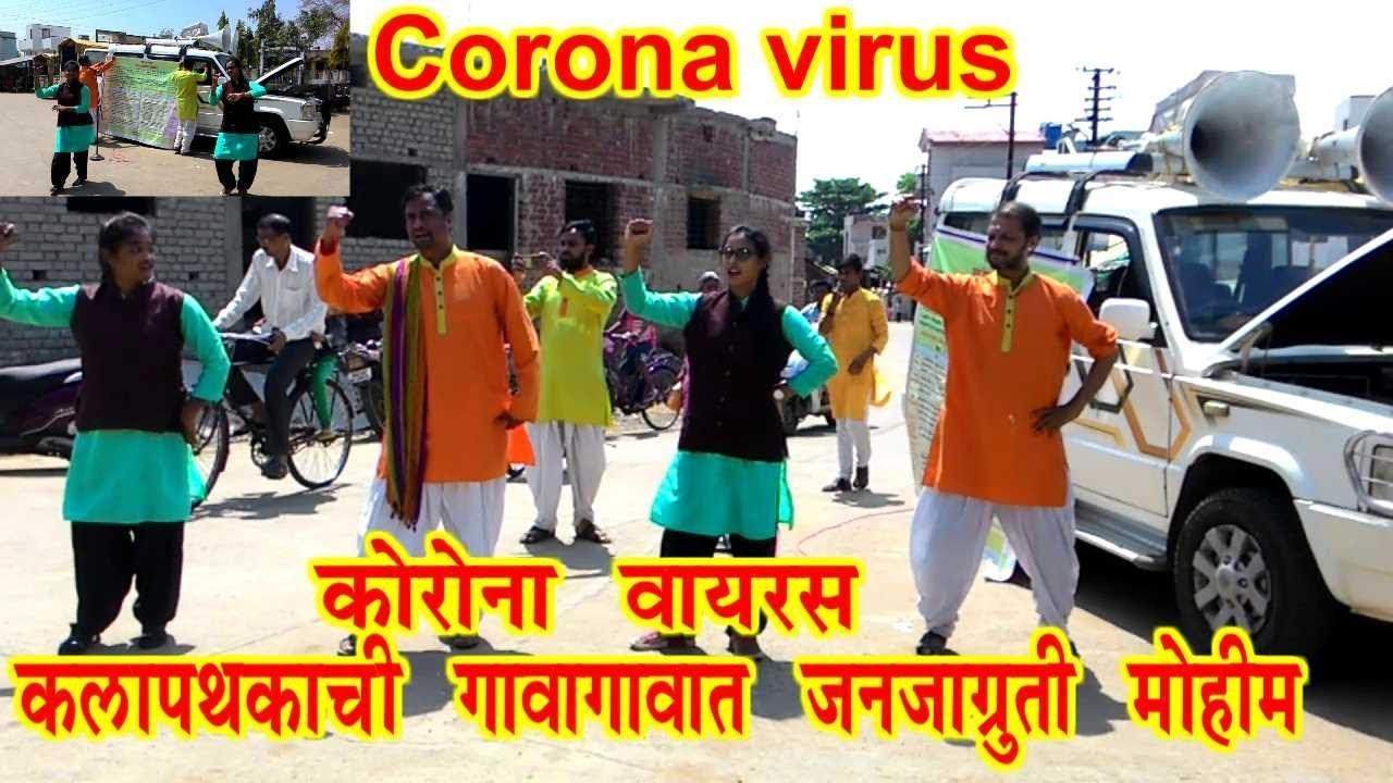 Corona Virus कोरोना वायरस जनजागृति मोहिम