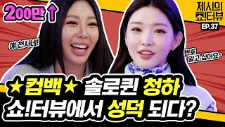 Chungha Becomes a Successful Fan in Showterview. 《Showterview with Jessi》 EP.37 by Mobidic