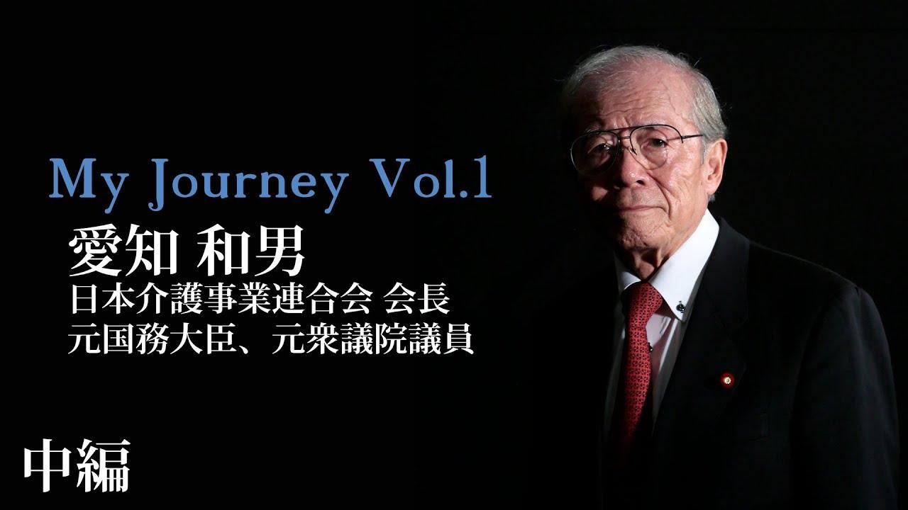 MyJourney#1前編【愛知 和男(日本介護事業連合会 会長)】 - YouTube