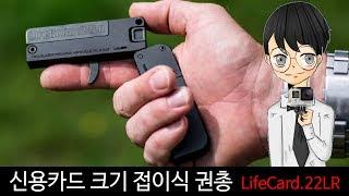 신용카드 크기 접이식 권총 'LifeCard.22LR'-[스나이퍼 뉴스룸]