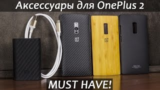 MUST HAVE аксессуары для OnePlus 2. Подборка аксессуаров для OnePlus Two от реального пользователя(OnePlus Two Bamboo Styleswap Cover: https://goo.gl/sAA2br OnePlus Two Kevlar Styleswap Cover: https://goo.gl/BWnJ9e USB 3.1 Type C USB-C Male to ..., 2015-10-22T17:44:16.000Z)