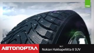 Тест Nokian Hakkapeliitta 8 SUV(Как тестируют шины в Финляндии, сколько денег тратит Nokian на создание новых покрышек, и почему зимние шины..., 2014-10-21T06:58:53.000Z)