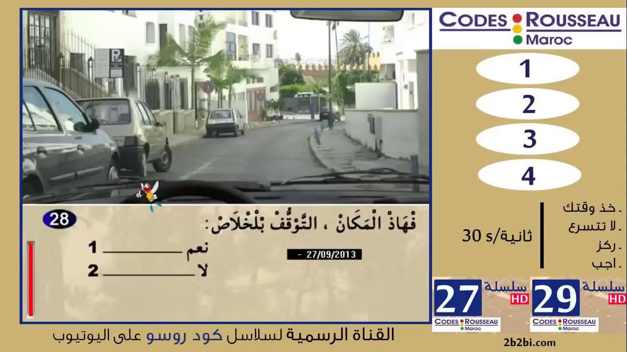 code de la route maroc 2015 serie 12 youtube. Black Bedroom Furniture Sets. Home Design Ideas