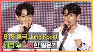 방탄소년단 정국(BTS JungKook),