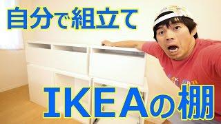 自分で組立て!IKEAの巨大棚つくってみた! thumbnail