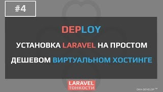 Установка Laravel на обычном виртуальном хостинге | share хостинг | уроки по Laravel | 5.x - #4.2
