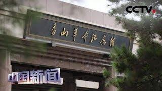 [中国新闻] 北京:香山革命纪念地开放 | CCTV中文国际