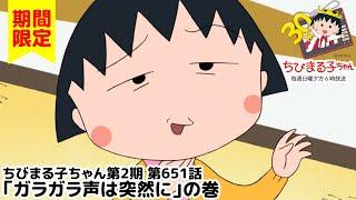 ちびまる子ちゃん アニメ 第2期 651話『ガラガラ声は突然に』の巻を期間限定で公開! 「ちびまる子ちゃんねる」ではアニメを定期的に配信して...