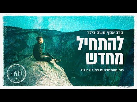הרב אסף משה בילר - חודש אלול   להתחיל מחדש