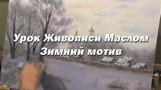Мастер-класс по живописи маслом №24 - Зимний мотив. Как рисовать. Урок рисования Игорь Сахаров
