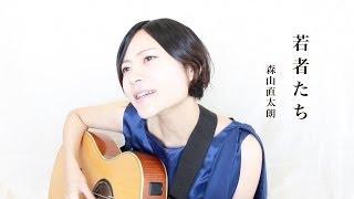 「若者たち2014」森山直太朗 Covered by BEBE