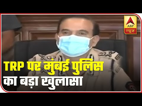 Republic Tv Named In Fake TRP Racket By Mumbai Police Commissioner | ABP News