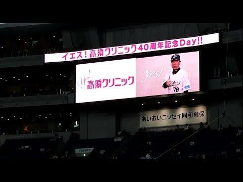 【オリックス】高須クリニックCM 京セラドーム大阪【福良監督】