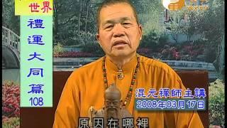【禮運大同篇108】| WXTV唯心電視台