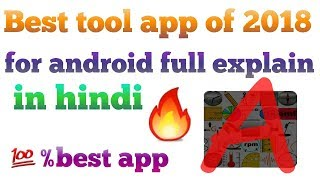 Best tool app of 2018 for android | explanation in Hindi
