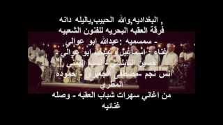 مجموعة من أغاني سهرات شباب العقبه - فرقة العقبه البحريه