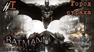 Batman Arkham Knight[#1] - Город Страха (Прохождение на русском(Без комментариев))