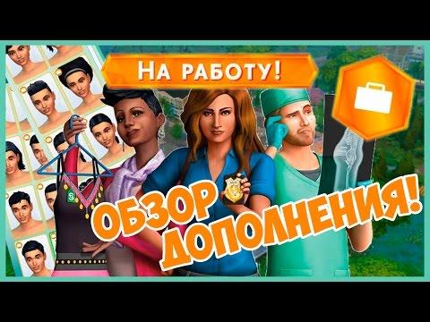 """TheSims 4 : Обзор Дополнения """"На Работу"""" / Новые Карьеры!!!"""
