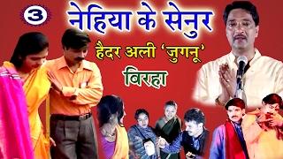Bhojpuri Birha | नेहिया के सेनुर (भाग-3) | Haider Ali Jugnu | Nehiya Ke Senoor (Part- 3)