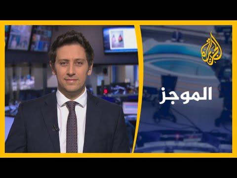 موجز الأخبار - العاشرة مساء (2020/5/25)  - نشر قبل 8 ساعة
