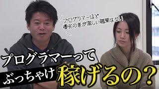 堀江貴文のQ&A「プログラマーは稼げる!?」〜vol.621〜 thumbnail