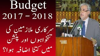 How Much Salaries of govt employees raised in Budget 2017 - 2018