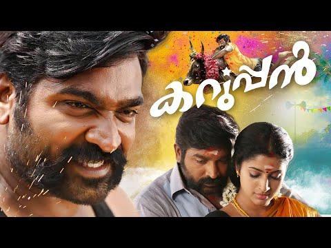 KARUPPAN Full Movie  #VijaySethupathi #AmritaOnlineMovies