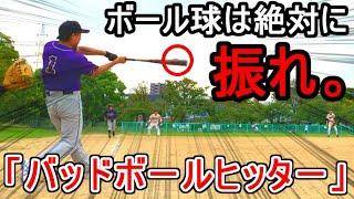 【草野球】「ボール球を振るな」はもう古い!?「バッドボールヒッター」というアメリカンスタイルを取り入れた男の驚愕のバッティング【革命軍】