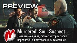murdered: Soul Suspect - Эксклюзивное превью / Preview