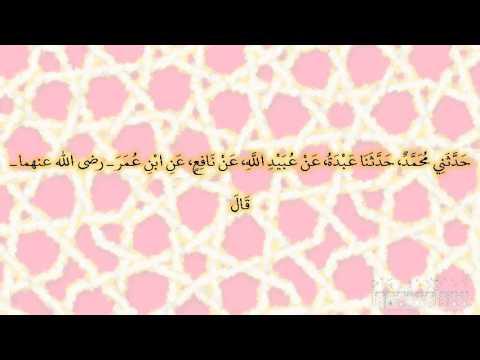 صحيح البخارى - كتاب اللباس - 5940 - باب الموصولة