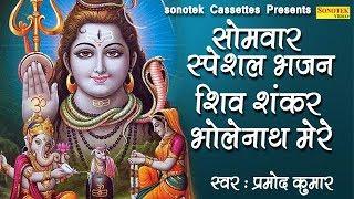 सोमवार स्पेशल भजन : शिव शंकर भोलेनाथ मेरे | प्रमोद कुमार | Most Popular Bhole Baba Bhajan | Sonotek