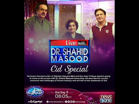 Live with Dr.Shahid Masood | Eid special |HassenaMoin | FirdousJamal| Eid 3rd Day | 28-June-2017