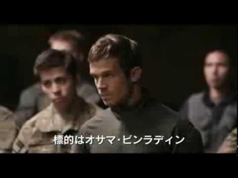 映画『ネイビーシールズ:チーム6』予告編