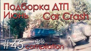 #45 Подборка Аварий и ДТП Июнь 2016 | Weeky June Compilation 2016