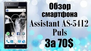 Assistant AS-5412 Puls подробный обзор смартфона